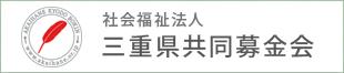 三重県共同募金会