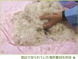 量販店で売られている羽毛布団
